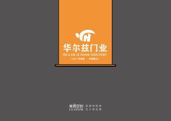 华尔兹门业(2021新版)电子画册