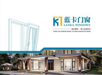 蓝卡门窗-电子版电子画册
