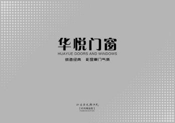 华悦门窗-电子画册