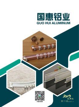 国惠11册电子画册 电子书制作平台