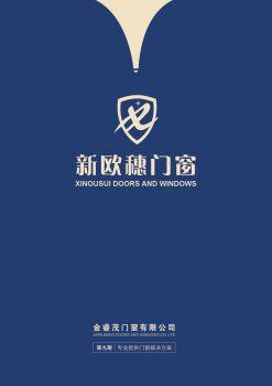 新歐穗門窗-電子版,電子畫冊期刊閱讀發布
