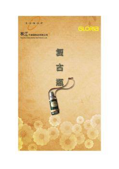 复古瓶--GLORIA 昭和23年电子杂志