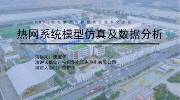 7-(江东热电)唐宝华-热网系统模型仿真及数据分析宣传画册