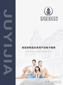 居宜家产品全系列图册,在线数字出版平台