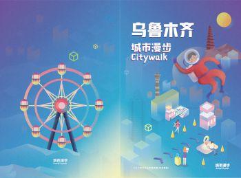 乌鲁木齐城市漫步宣传画册