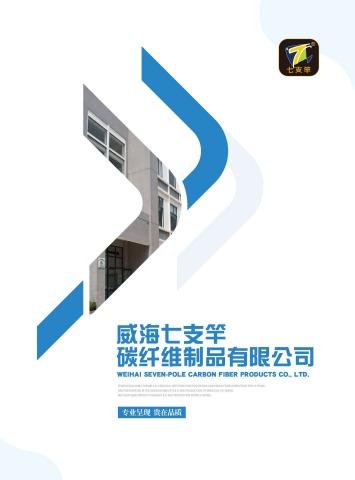 威海七支竿碳纤维制品有限公司 电子书制作软件