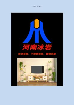 铁艺花架电子宣传册