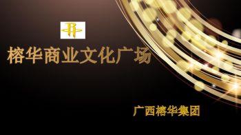 榕华商业文化广场宣传册 电子书制作软件