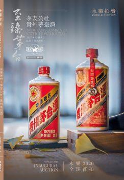 永樂2020首拍 至臻茅台-茅友公社·贵州茅台酒电子刊物