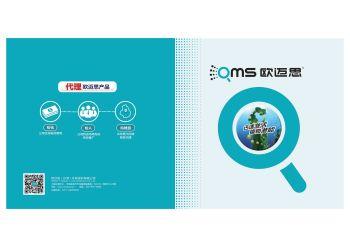 台湾欧迈思作物保护有限公司