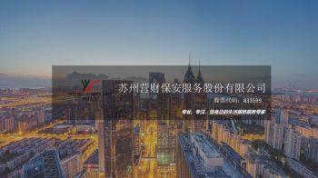 营财保安服务股份有限公司简介电子画册