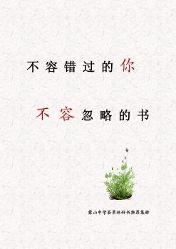 蒙山中学荟萃林好书推荐集册电子书