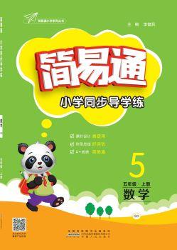 簡易通小學同步導學練 青島 五年級上 數學19版