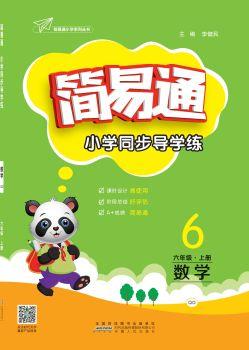 簡易通小學同步導學練 青島 六年級上 數學19版