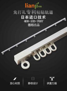 lianji帘集 门帘 数码印花 第4季 电子杂志制作软件