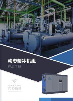 深圳市伟力低碳股份有限公司  产品手册
