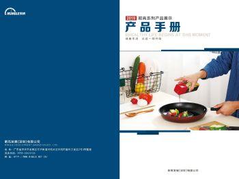 明高新版产品画册