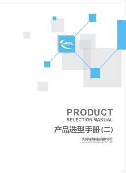 无锡佳测产品选型手册(二)