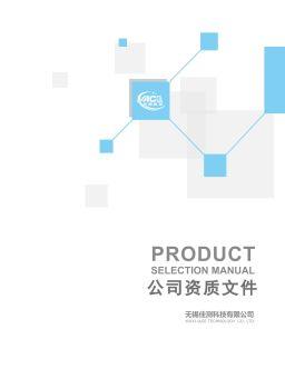 无锡佳测科技资质证书手册