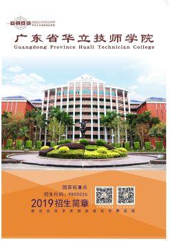广东省华立技师学院2019年高中起点招生简章,电子期刊,在线报刊阅读发布