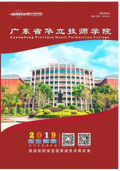 广东省华立技师学院2019初中起点招生简章 电子杂志制作平台