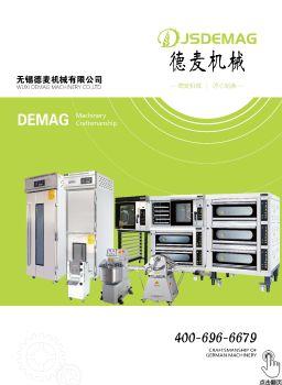 德麦机械 产品手册(20210720) 电子书制作软件