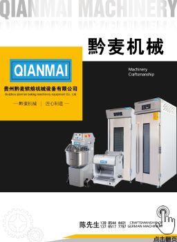 黔麦机械 产品手册(20191224) 电子书制作软件