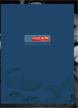 祥靖机械 产品手册(20200416)