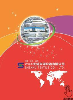 申湖织造 产品手册(20200821)