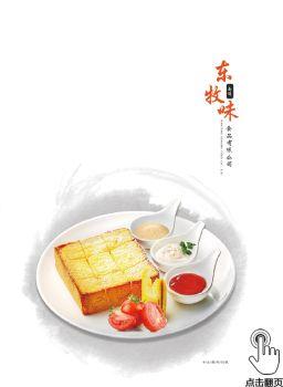 无锡奔牛 新产品手册(20190101) 电子书制作平台