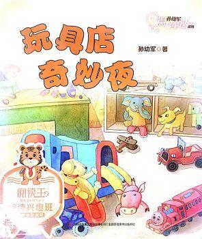《玩具店奇妙夜》第一天1-27电子画册