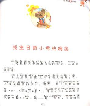 《玩具店奇妙夜》第六天133-148_20200918161217电子画册