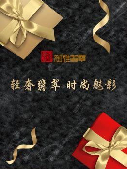 2018轻奢翡翠新品手册