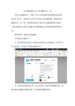 PDF编辑器技巧之PDF删除其中一页,3D翻页电子画册阅读发布平台