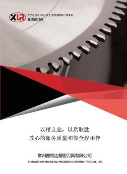 鑫凌锐画册 电子书制作软件
