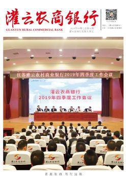 《灌云农商银行》电子刊2019年第08期 电子书制作平台