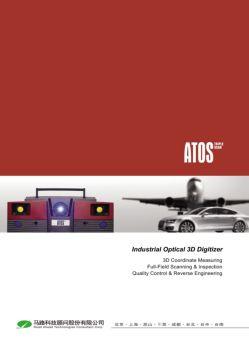马路科技产品手册-3D扫描仪ATOS Triple Scan