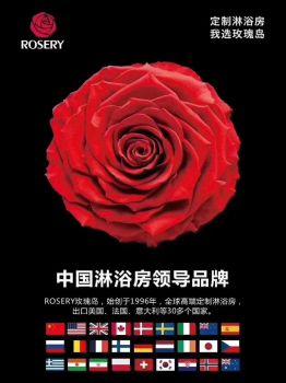 玫瑰岛全卫定制-案例展示电子画册
