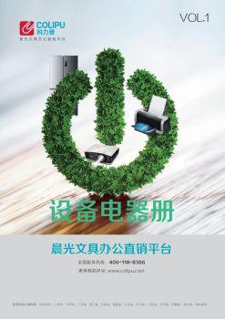 设备电器册_阅览版 电子书制作平台