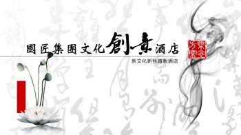 国匠集团文化创意酒店项目概念方案电子画册