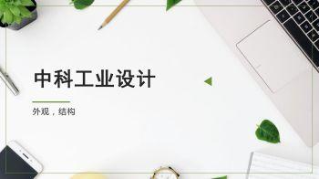 中科工业设计宣传画册