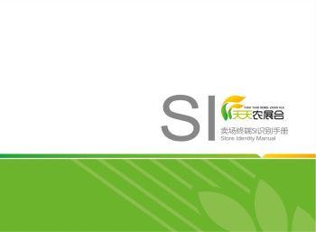 VIS-SI系统 《天天农展会》卖场终端SI识别手册