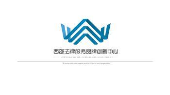 西部法律服务品牌创新中心2019.7.12电子杂志