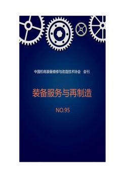 中机维协(中国维修协会)会刊  NO.95_复制电子宣传册