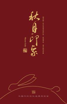 中秋礼品(月饼礼盒)电子画册