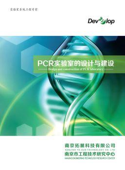 宣传册-PCR实验室的设计与建设