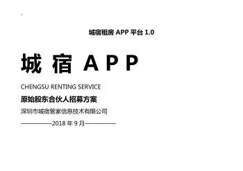 城宿租房app1.0电子杂志