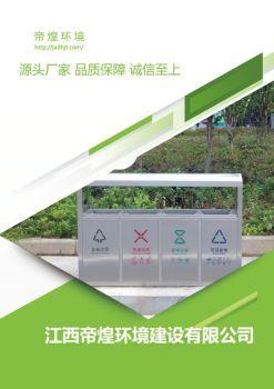 江西帝煌环境建设有限公司电子画册