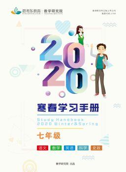 2020初一寒春学习手册 电子书制作软件