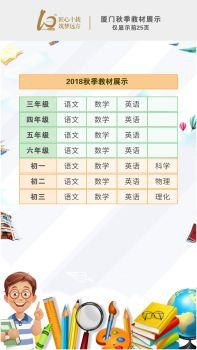厦门2018秋季教材展示